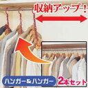 【BSP】ハンガー&ハンガー  【洋服ダンスの収納アップに!】