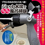 【BSP】【送料無料】ジェット水流でラクラク風呂掃除