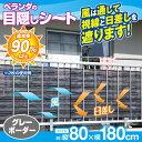 ベランダの目隠しシート GYボーダー 【ポイントアップ祭スペシャル・ポイント2倍参加店】