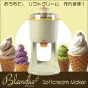 【BSP】ソフトクリームメーカー Blanche(ブランシェ) 【02P03Dec16】【楽天スーパーSALE連動ポイント2倍参加店】
