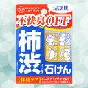 【BSP】柿渋エキス配合石けん(デオタンニング ソープ) 100g 【RCP】