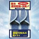 【BSP】シリカクリン 激取りMAX靴ドライ ブルー...