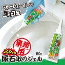 【BSP】業務用スカッと尿石取りジェル