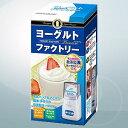 【BSP】【送料無料】東京企画販売 TO-PLAN トプラン ヨーグルトファクトリーPREMIUM TKSM-016