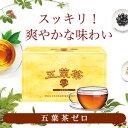 【BSP】【送料無料】五葉茶ゼロ 30包入り