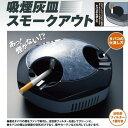 【BSP】 吸煙灰皿スモークアウト