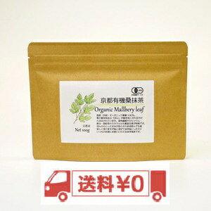 【特価♪3袋まで! ゆうパケット便で送料無料!】京都有機桑抹茶 100g×3袋抹茶風味 ミネラル豊富 【カード決済限定】