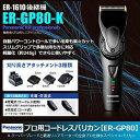 【送料無料/代引き手数料無料】パナソニックPanasonic ER-GP80-K リニアバリカン ER-1610の進化バリカン 0.8mmから2.0mmの自由可...