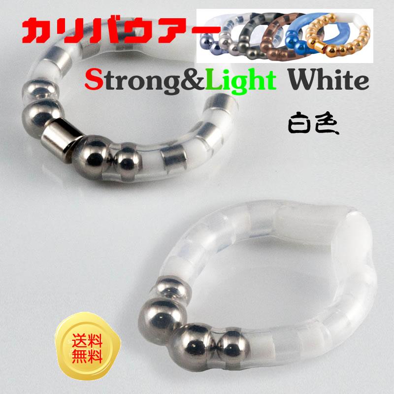 カリバウアー●Strong&Lightタイプ(白...の商品画像