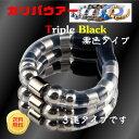 カリバウアー●Strong Triple タイプ(黒色タイプ)●安心の返金保証●強力なストロング3連タイプです。