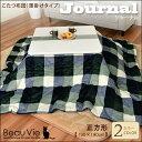 【送料無料】こたつ薄掛け布団【Journal(ジャーナル)】...