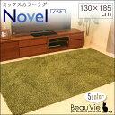 【送料無料】ラグカーペット【Novel(ノベル)】130×1...