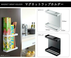 キッチン用品[ラップホルダー]マグネットタイプキッチン収納ホワイトブラック
