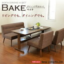 【送料無料】ソファダイニング4点セット【Bake(ベイク)】...