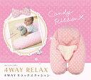 楽天ベビー用品のBebe chambre【ラッピング可】授乳クッション☆ 出産準備 赤ちゃん キャンディリボン/ランデブー 4WAYリラックスクッション