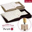ファルスカ コンパクトベッドフィットL | 寝室、リビング、...
