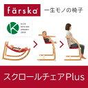 ファルスカ スクロールチェアプラス | ロッキングチェア☆テ...