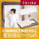 ファルスカ コンパクトベッドフィットL +ファルスカ コンパクトベッド 敷きパッド Cool L |