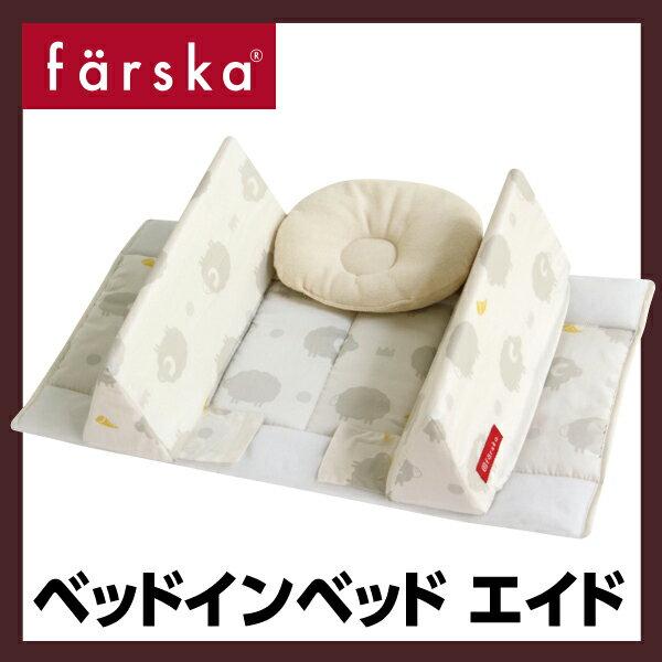 ラッピング可送料無料ファルスカベッドインベッドエイド|三角形のガードで赤ちゃんと添い寝に特化川の字持