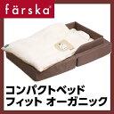ファルスカ コンパクトベッドフィット オーガニック モカ | 寝室、リビング、旅行先、里帰りにどこで