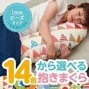 【ラッピング可】【送料無料】《しっかり1mmビーズtype》日本製☆三日月形の抱き枕 | マルチ