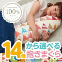【送料無料】日本製☆三日月形☆マルチロング授乳クッション 抱き枕《ふんわりクリスタ