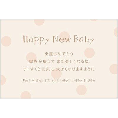 Beberyオリジナルメッセージカード(カジュアル)