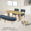 楕円 ダイニングテーブル 160cm (ルンドRUND)160テーブル+140ベンチ+椅子2脚 【 4人用 4人掛け 木製 ダイニングセット 4点 おしゃれ 天然木 ダイニング セット 食卓セット 食卓テーブル セット シンプル ダイニングテーブル 丸テーブル】