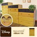 【送料無料】チェスト ディズニーミッキータンス ディズニーチェストナチュラルブラウン クラシックミッキー大人ミッキー引出しHGチェストディズニー家具