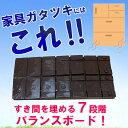 【特価6個セット】 耐震 家具転倒防止 テレビ 【バランスボ...