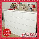 【送料無料 完成品 日本製 木製 チェスト 白】たんす カラフルチェスト 100cm