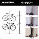 MINOURA(ミノウラ) バイクタワー10 Bike Tower 10 (400-2050-00)自転車 室内 スタンド(bebike)■送料無料■ミノウラ バイクタワー10 Bike Tower 10 自転車 室内 スタンド