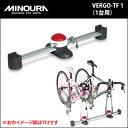 MINOURA(ミノウラ) Vergo-TF1(バーゴTF1)  1台用 サイクルキャリア  車内積載 (Vergo-Excel バーゴ・エクセル 423-24...