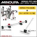 MINOURA(ミノウラ) VERGO-TF2 with ホルダー (ホイールサポート1台ツキ) バーゴ 自