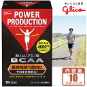 グリコ(glico) パワープロダクション おいしいアミノ酸 BCAA スティックパウダー 【80】 4.4g×10本入り グレープフルーツ味 サプリメント ランニング ジョギング 運動