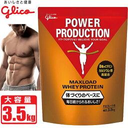 プロテイン グリコ パワープロダクション マックスロード <strong>ホエイプロテイン</strong> [チョコレート味] 3.5kg (175食分) 大容量 POWER PRODUCTION MAXLOAD