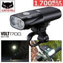 キャットアイ (CATEYE) HL-EL1020RC 超高輝度バッテリーライト VOLT1700 USB充電式 ヘッドライト フロント用 自転車 ライト (499017303..