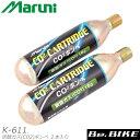 マルニ工業 K-611 炭酸ガス(CO2)ボンベ 2本入り (4907388003325) MARUNI 自転車 パンク修理 ピストバイク ロード bebike