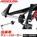 ミノウラ MINOURA CR-100 チェーンローラー 自...