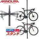 ミノウラ バイクタワー 25D ブラック 自転車 スタンド ...