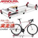 ミノウラ MINOURALiveRoll R720 3本ローラー 自転車 サイクルトレーナー bebike