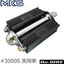 三ヶ島ペダル(MKS) 3000S 実用車 ペダル(リフレクター無シ) 自転車 ペダル