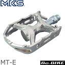 三ヶ島ペダル(MKS) MT-E ペダル (シルバー) 自転車 ペダル