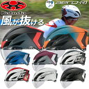 OGK KABUTO AERO-R1 軽量ショート エアロ 自転車 ロードバイク ヘルメット jcf公認 bebike kabuto aero-r1 30540