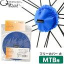 オーストリッチ フリーカバー MTB用 (ostrich-cs-cover-mtb) JAN:4562163941737 自転車 ロード bebike