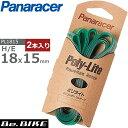 リムテープ パナレーサー PL1815 H/E18x15ミリ 2本入り Panaracer ポリライトリムテープ