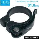 シマノ PRO(プロ) シートクランプ クイックレリーズ 31.8mm ブラック (R207900112X) 自転車 shimano シートクランプ