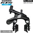 シマノ 105 BR-R7000 ブラック フロント用 ブレーキ キャリパーブレーキ R7000シリーズ shimano