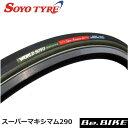 SOYO (ソーヨー)チューブラー スーパーマキシマム-290 700x22C タイヤ 自転車 ロードバイク bebike