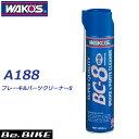 WAKO'S(ワコーズ)BC-B ブレーキ&パーツクリーナー8 A188 |自転車 ルブリカント|和光ケミカル|自転車 ケミカル bebike